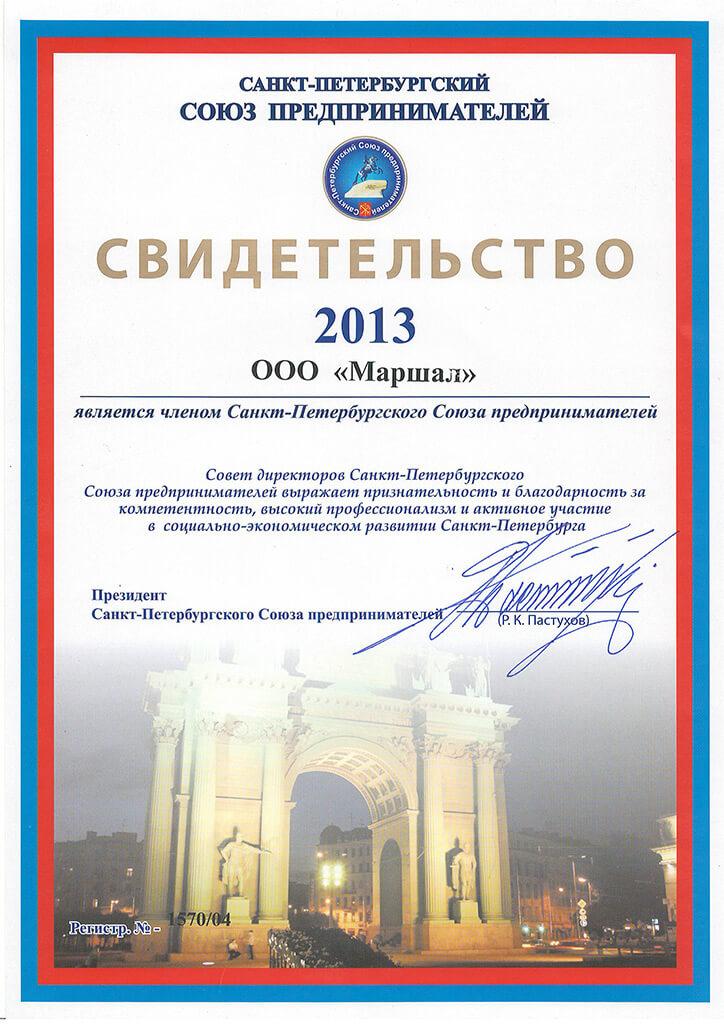 Свидетельство СПб Союза предпринимателей
