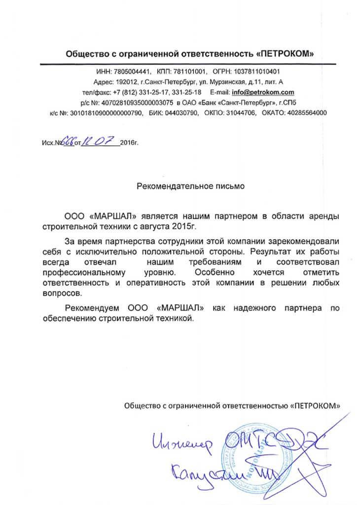 Отзыв ООО Петроком