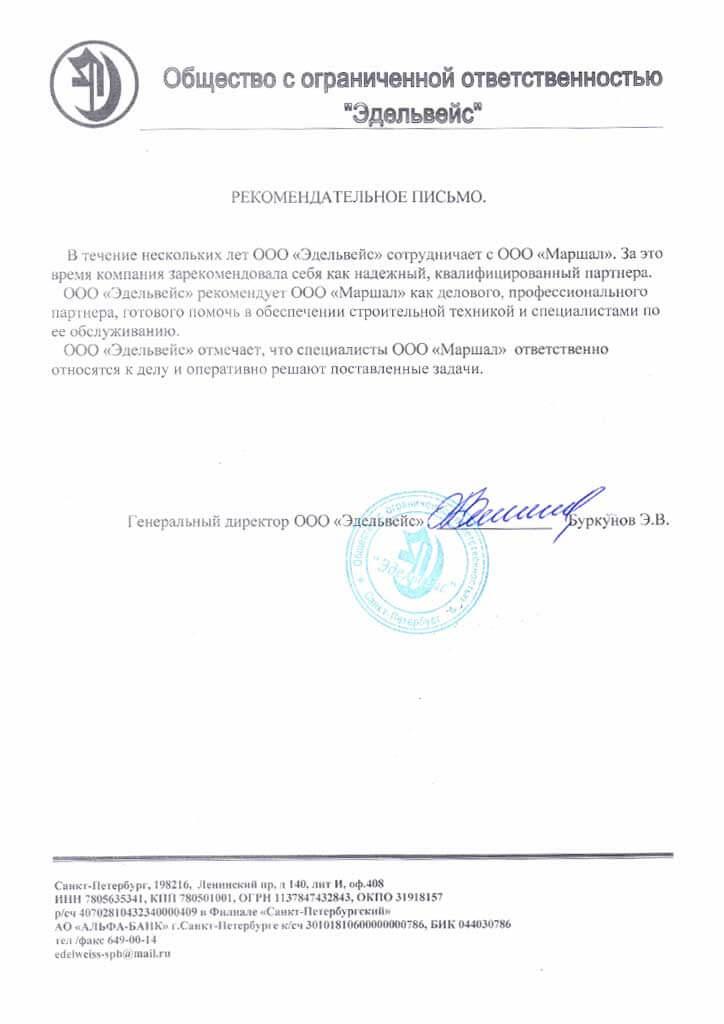 Рекомендательное письмо ООО Эдельвейс