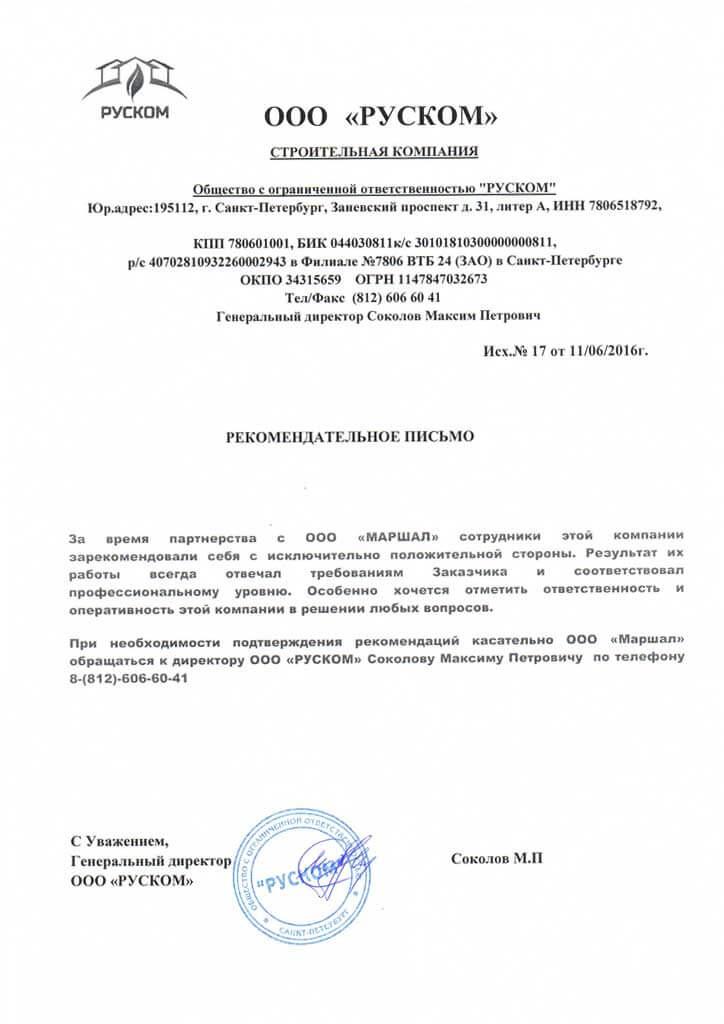 Рекомендательное письмо ООО Руском