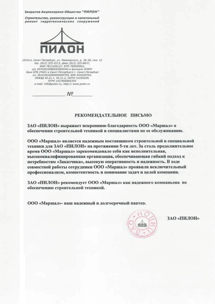 Рекомендательное письмо ЗАО Пилон